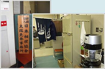 大相撲大阪場所 控室