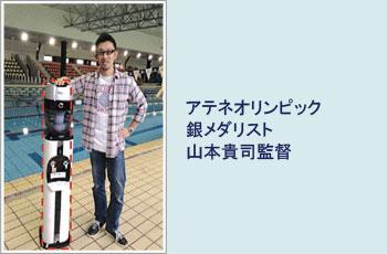 近畿大学水泳部